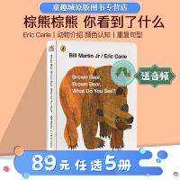 Brown Bear What Do you see 英文原版 棕色的熊你在看什么 艾瑞卡尔 Eric Carle 绘本纸板书 吴敏兰书单 英文儿童读物送音频