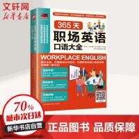 365天职场英语口语大全 江苏凤凰科学技术出版社