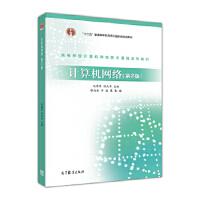 【二手书9成新】 计算机网络(第2版)冯博琴 陈文革高等教育出版社9787040252392
