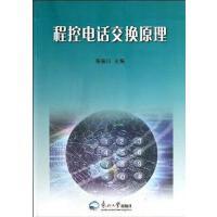 【二手旧书8成新】程控电话交换原理 张振川 编 东北大学出版社 9787811020595