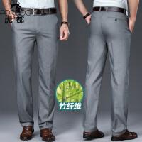每满100-50 虎都竹纤维抗皱休闲西裤男士中高腰商务西裤春夏季薄款宽松长裤子 HDWX8086B