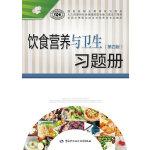 饮食营养与卫生(第四版)习题册