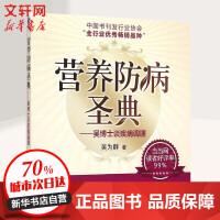 营养防病圣典:吴博士谈疾病调理 吴为群 著