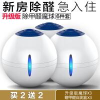 除甲醛魔球6件套 强力型 新房装修去甲醛清除剂气光触媒除味剂