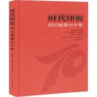 时代印痕 四川版画七十年 四川美术出版社