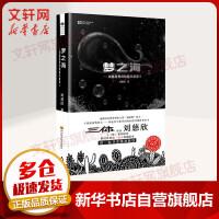 梦之海:刘慈欣科幻短篇小说集2 刘慈欣 著