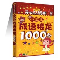 正版现货 小学生成语接龙1000条 开心成语乐园 儿童益智游戏 读故事学成语 化学工业