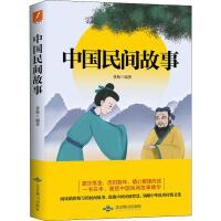 中国民间故事 北京燕山出版社