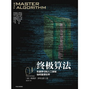 终极算法:机器学习和人工智能如何重塑世界(电子书)