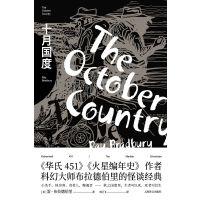 十月国度(雷・布拉德伯里科幻经典系列)