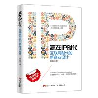 赢在IP时代;互联网时代的新商业设计