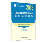 2018口腔执业助理医师资格考试模拟试题解析(配增值)
