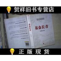 【二手旧书9成新】基金长青 。、。、 /范勇宏 著 中信出版社