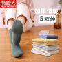 【1件3折】南极人毛圈袜子保暖毛袜子冬月子加厚加绒毛巾袜女绒毛冬季拉毛睡眠袜套
