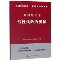 线性代数的奥秘/考研轻松学 北京世图