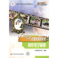【二手旧书九成新】如何处理数码照片与制作电子相册――热门电脑丛书晶辰创作室著科学普及出版社9787110068779