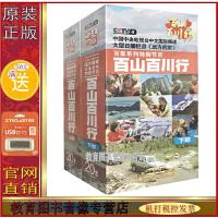 远方的家 百山百川行40DVD9 百集系列特别节目CCTV中央电视台