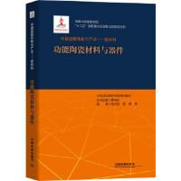 """[二手9成新]""""十二五""""国家重点出版物出版规划项目:中国战略性新兴产业――新材料(功能陶瓷材料与器件) [中国]中国材"""