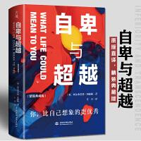 自卑与超越(精装典藏版) 中国水利水电出版社