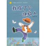 中国幽默儿童文学创作.任溶溶系列:我成了个隐身人