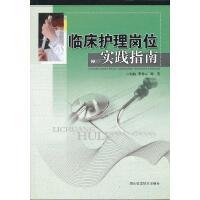 临床护理岗位实践指南