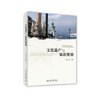 文化遗产与旅游规划