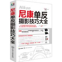 尼康单反摄影技巧大全(附便携手册)