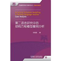 第二语言研究中的结构方程模型案例分析