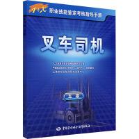 叉车司机(五级)-指导手册 上海市职业培训研究发展中心 组织编写