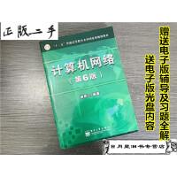 【旧书二手书8成新】计算机网络(第6版) 谢希仁 9787121201677 电子工业出版社【正版】