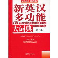 新英汉多功能大词典(第二版)(32开)