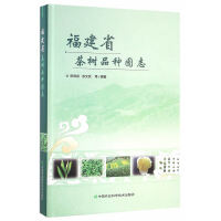 福建省茶树品种图志