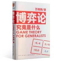 博弈论究竟是什么 得到App超过11万人都在学 万维钢通才丛书