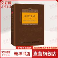 亲密关系:第6版/社会心理学精品译丛 (第6版) 人民邮电出版社