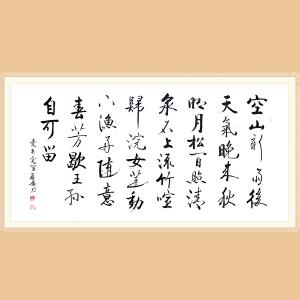 启骧(书法)ZH299 附出版物+合影