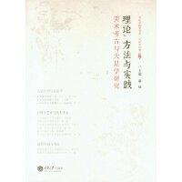 理论、方法与实践――美术考古与大足学研究