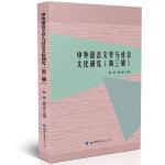 中外语言文学与社会文化研究. 第三辑