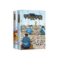 甲骨文学校(签名本,全2册)