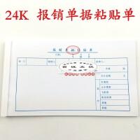 报销单据粘贴单 24K费用报销粘贴单 会计凭证财务用品