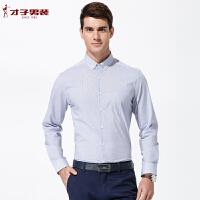 【包邮】才子男装(TRIES)长袖衬衫 男士绅士风条纹商务长袖衬衫 三色可选