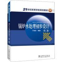 锅炉水处理初步设计(第2版) 中国电力出版社