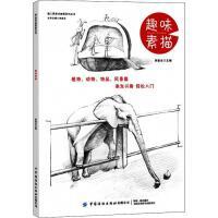 趣味素描 中国纺织出版社
