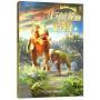 巨兽龙的猎物(儿童美绘版) 袁博 9787544853255