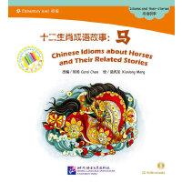 十二生肖成语故事:马(含1CD-ROM)中文小书架