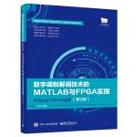 数字调制解调技术的MATLAB与FPGA实现――Altera/Verilog版(第2版)