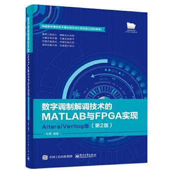 数字调制解调技术的MATLAB与FPGA实现(pdf+txt+epub+azw3+mobi电子书在线阅读下载)