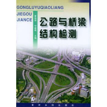 公路与桥梁结构检测