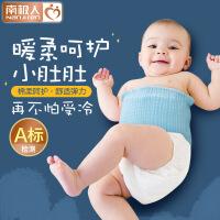 【年货节大促】南极人 宝宝肚围护肚脐纯棉秋冬新生儿护脐带儿童护肚