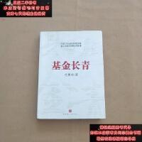【二手旧书9成新】基金长青9787508638690