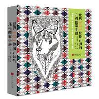 【收藏品旧书】世界101位设计师的几何图案手册 鲍伊,斯泰尔 中国画报出版社 9787514615456